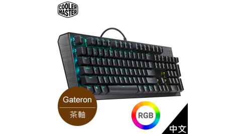 【CoolerMaster 酷碼】CK550 機械式 RGB 電競鍵盤 茶軸/中刻
