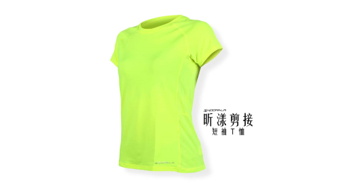 HODARLA 女昕漾剪接短袖T恤-路跑 慢跑 健身 短袖上衣 台灣製 螢光黃@3139202@