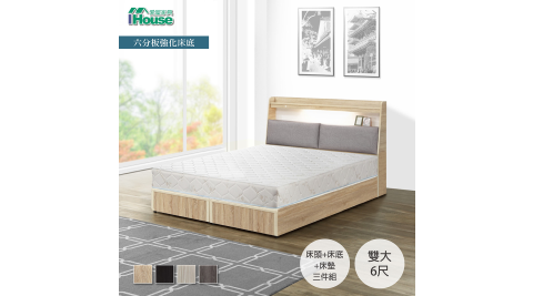 IHouse-宮崎 燈光插座床頭、強化床底、舒柔硬床 三件組 雙大6尺