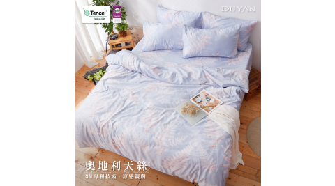 《DUYAN 竹漾》天絲雙人床包三件組 - 靜曉葉歌