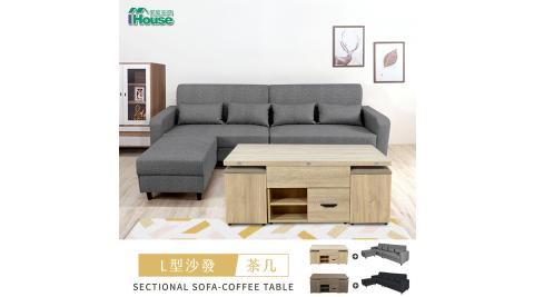 IHouse-小資型 日式沙發茶几組(貓抓皮L型沙發+升降茶几餐桌)