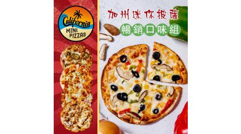 《加州迷你披薩》暢銷口味組(6吋×5片)(BBQ+辣雞+索諾瑪鎮起司+田園派對+塞貢多狂雞)