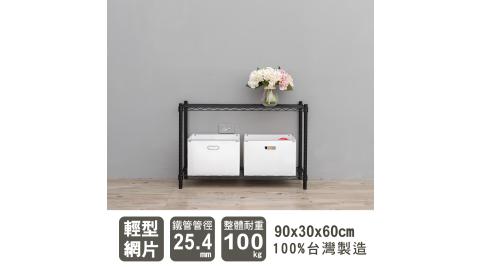 【dayneeds】 輕型 90X30X60公分 二層烤漆波浪鐵架