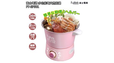 【富士電通】 多功能電火烹飪鍋 / 電火鍋 / 蒸鍋 FT-EP501