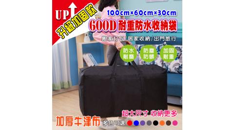 【在地人】600D耐重防水收納袋 搬家袋100x30x60cm多色任選