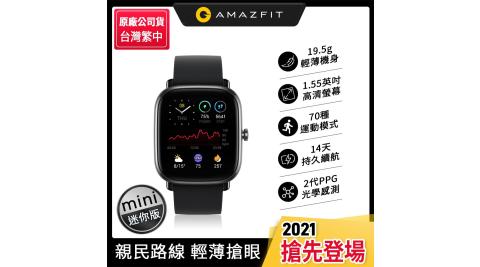 【Amazfit 華米】 GTS 2 mini 超輕薄健康運動智慧手錶