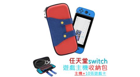 Nintendo任天堂 switch馬利歐收納包 switch主機保護收納包 造型收納包 硬殼包