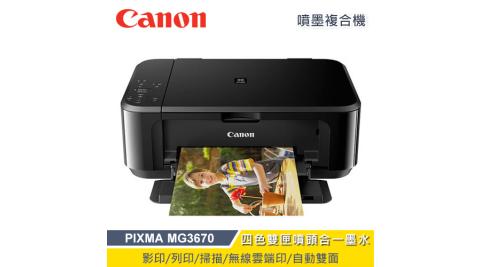 【Canon 佳能】PIXMA  MG3670 多功能複合機-黑 【贈吉野家兌餐序號:次月中簡訊發送】