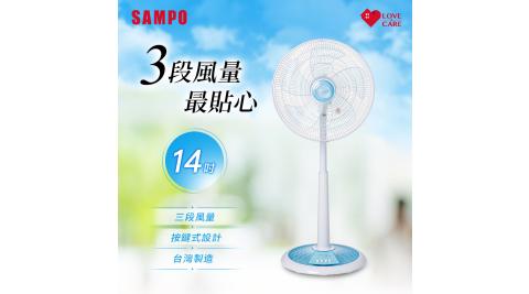 SAMPO聲寶 14吋星鑽型機械式立扇 SK-FV14