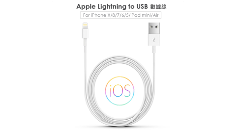 Apple Lightning 8pin 傳輸線/充電線/數據線 1米(副廠) iPhone X/8/ 7/6/5/ipad air2/air