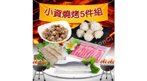 預購《老爸ㄟ廚房》中秋烤肉 小資五件組
