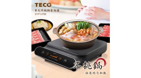 TECO東元不挑鍋黑晶電陶爐XYFYJ700