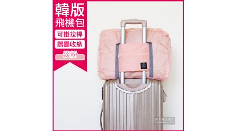 【Travel Season】韓版超大容量摺疊旅行袋飛機包-淡粉色(容量24公升 旅行箱/登機箱/收納盒/收納包)