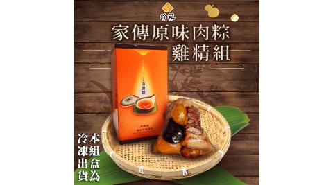 預購《珍苑》家傳原味肉粽5顆+珍苑蒸雞精7入