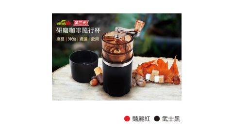 【AKWTAKE】第三代升級版咖啡研磨手沖隨身杯二入