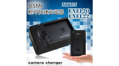 Nikon EN-EL20 / EL22 智慧型方塊充 電池快速充電器 適用Nikon 1, J1 , J2 , AW1, ONE系列 , J3 , COOLPIX A...等