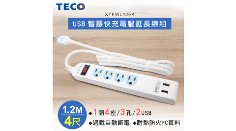 TECO東元 USB智慧快充電腦延長線組-1.2M XYFWL42R4