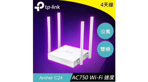 TP-LINK Archer C24(TW) AC750 雙頻 Wi-Fi 路由器