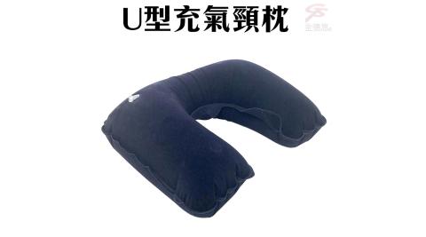 U型充氣頸枕/旅行枕/腰枕/趴枕