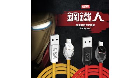 漫威授權 鋼鐵人鋒銳系列 Type-C USB 智能呼吸燈傳輸充電線1.2M