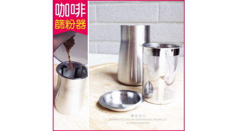 【生活良品】咖啡篩粉器-素面拋光銀色 (咖啡粉過濾器 接粉器 聞香杯)