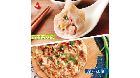 抗漲組合-八口田高麗菜水餃+原味抓餅雙享組