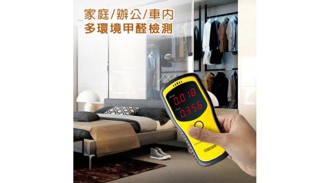 高精準空氣品質檢測器 偵測儀 甲醛 TVOC檢測