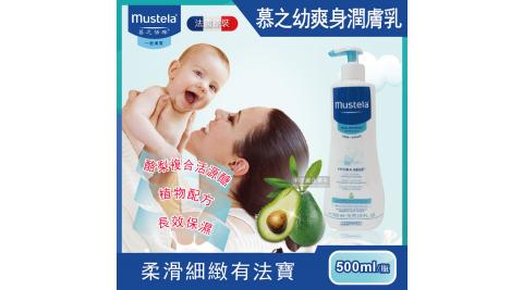 【法國Mustela 慕之恬廊】慕之幼爽身潤膚乳500ml/瓶