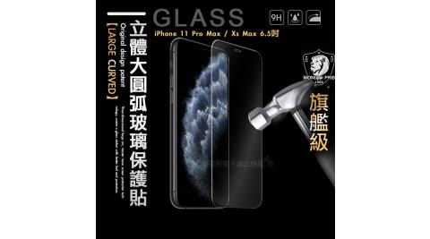 MONIA iPhone 11 Pro Max / Xs Max 6.5吋 共用款 旗艦立體大圓弧 鋼化玻璃保護貼