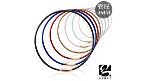 MASSA-G O1.f 鍺鈦能量項圈-4MM