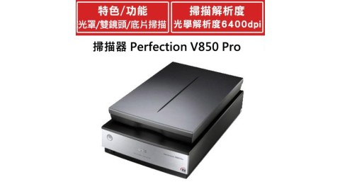 Epson Perfection V850 Pro平台式底片掃描器