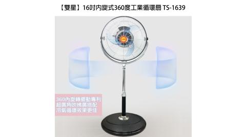 【雙星】16吋內旋式360度伸縮兩用商業工業循環扇TS-1639
