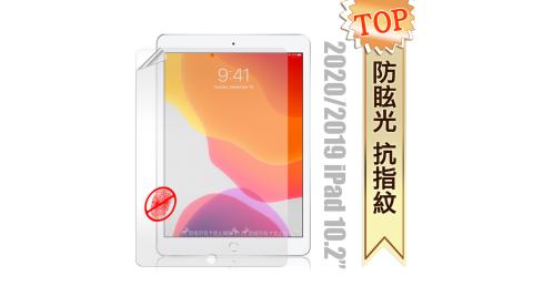 2020/2019 iPad 10.2吋 共用 防眩光霧面耐磨保護貼 平板保護膜