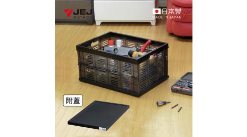 【日本JEJ】日本製耐重摺疊置物收納籃-35L