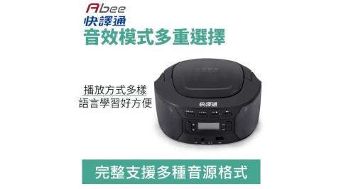 Abee 快譯通 CD18 手提CD立體聲音響