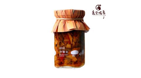 《鹿窯菇事》菇菇伴醬-原味(110ml/罐,共2罐)