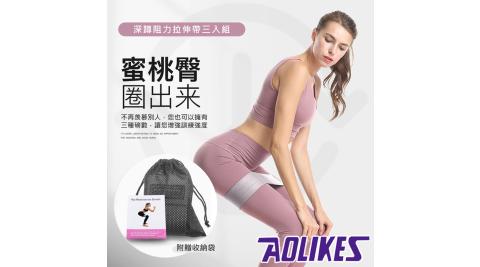 【AOLIKES】深蹲阻力拉伸帶三入組(ALX-01)