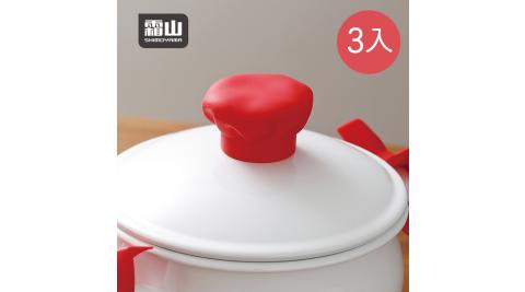 【日本霜山】廚師帽造型高耐熱矽膠鍋蓋柄防燙隔熱套-3入
