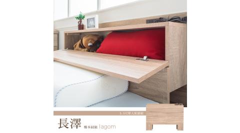 【dayneeds】預購 長澤 橡木紋3.5尺單人床頭箱