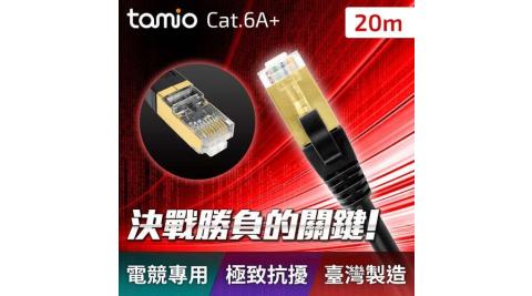 TAMIO Cat6A+ 短距離高速網路線-20M
