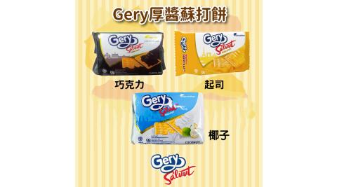【Gery】厚醬蘇打餅系列(起司/巧克力/椰子)X6包入