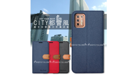 CITY都會風 Motorola Moto G9 Plus 插卡立架磁力手機皮套 有吊飾孔