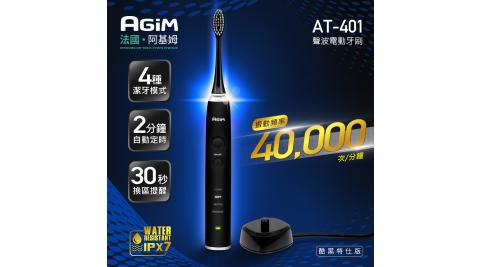 法國阿基姆AGiM 充電式防水聲波電動牙刷AT-401-BK