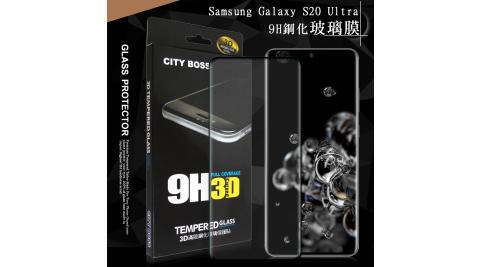 全膠貼合 CITY BOSS Samsung Galaxy S20 Ultra 3D滿版疏水疏油9H鋼化頂級玻璃膜(黑)