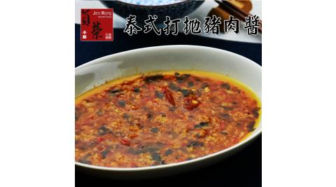 任選《貞榮小館》泰式打拋豬肉醬(160g/包)