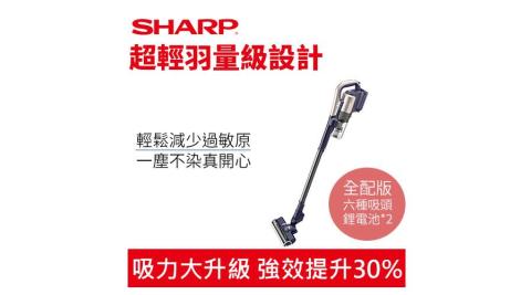 SHARP 夏普 RACTIVE Air EC-AR2XT-N 羽量級 無線快充 吸塵器(全配)