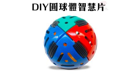 DIY潛能開發3Q圓球體智慧片 金德恩