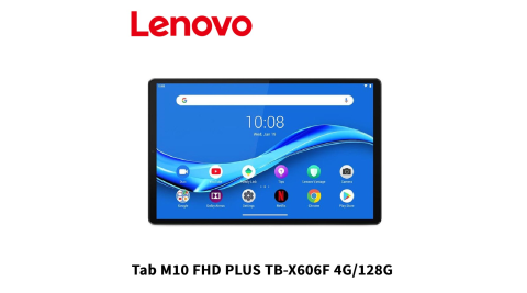 贈皮套保貼★Lenovo Tab M10 FHD PLUS TB-X606F 10.3吋 平板電腦 (4G/128G)