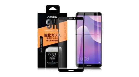 NISDA for 華為 HUAWEI Y7 Prime 2018版 滿版鋼化 0.33mm玻璃保護貼-黑