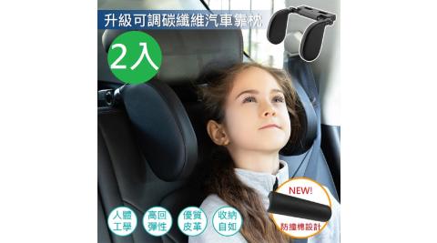 【在地人】汽車升級款加長碳纖維汽車靠枕2入組 頸枕